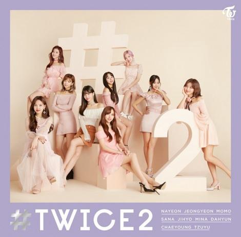 TWICEの『#TWICE2』(通常盤)