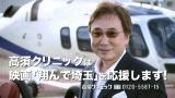 『翔んで埼玉』 高須院長とコラボ