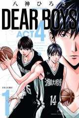 『DEAR BOYS ACT4』コミックス第1巻 (C)八神ひろき/講談社