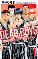『DEAR BOYS 湘南大相模スペシャルセレクション』(C)八神ひろき/講談社