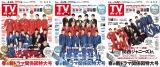 『TVガイド2019年3月22日号』にSixTONES、Snow Man、関西ジャニーズJr.が登場