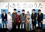 実写映画『小さな恋のうた』(5月24日公開)の完成報告記者会見の集合ショット (C)ORICON NewS inc.