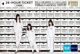 デザインは6種類1セット…「乃木坂46 Artworks だいたいぜんぶ展」開催記念東京メトロオリジナル24時間券