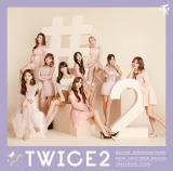 3/18付週間アルバムランキング1位はTWICEのアルバム『#TWICE2』