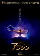 ディズニー映画『アラジン』(2019年6月7日公開)の最新映像が公開(C)2018 Disney Enterprises, Inc. All Rights Reserved.