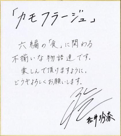 松井玲奈からの直筆メッセージの色紙 (C)集英社