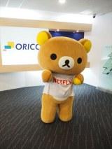 リラックマが会社訪問 (C)ORICON NewS inc.