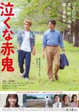 映画『泣くな赤鬼』ポスタービジュアル(C)2019「泣くな赤鬼」製作委員会