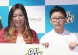 親子そろって初の公の場に登場した(左から)ジャガー横田、息子・木下大維志 (C)ORICON NewS inc.