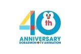 1979年4月2日のスタートから放送40周年を迎るアニメ『ドラえもん』(C)藤子プロ・小学館・テレビ朝日・シンエイ・ADK