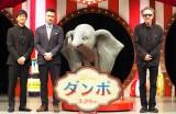 『ダンボ』のジャパンプレミアに参加した(左から)西島秀俊、コリン・ファレル、ティム・バートン (C)ORICON NewS inc.