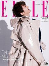 西島隆弘が表紙を飾る『エル・ジャポン』5月号特別版
