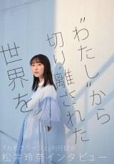 『小説すばる』2019年4月号に登場した松井玲奈(撮影:神藤剛/小説すばる2019年4月号)
