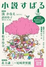『小説すばる』2019年4月号表紙