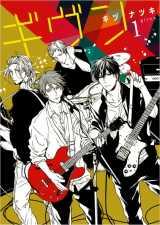 漫画『ギヴン』コミックス1巻(C)キヅナツキ・新書館