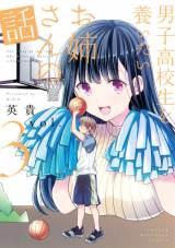 『男子高校生を養いたいお姉さんの話』コミックス最新3巻(C)英貴/講談社