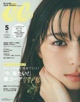 『CanCam』5月号表紙