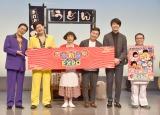 吉本新喜劇60周年特別企画『吉本新喜劇EXPO in イオンモール』開催発表記者会見の模様