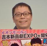 瀧見信行=『吉本新喜劇EXPO in イオンモール』開催発表記者会見