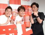 TENGAトークにヒヤヒヤしていた(左から)井戸田潤、松本光一社長、小沢一敬 (C)ORICON NewS inc.