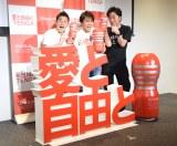 『TENGA TRADE TALKS 2019』記者発表会に出席した(左から)井戸田潤、松本光一社長、小沢一敬 (C)ORICON NewS inc.