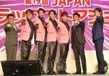 第19回JAPANドラッグストアショー『第1回Men's Beautyアワード』表彰式に出席した(左から)生島ヒロシ、純烈、魔娑斗、岩永徹也 (C)ORICON NewS inc.