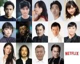 山田孝之主演、Netflixオリジナルシリーズ『全裸監督』(2019年世界独占配信)キャスト発表。上段左から3人目が森田望智