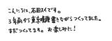 石田スイ氏の直筆コメント(C)Sui Ishida/BROCCOLI