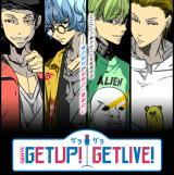 声優が2.5次元芸人として漫才などを行う新プロジェクト「GETUP! GETLIVE」 (C)GETUP! GETLIVE