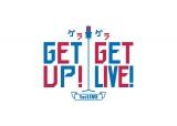 新プロジェクト「GETUP! GETLIVE」ロゴタイトル (C)GETUP! GETLIVE