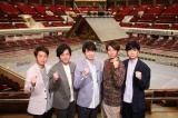 『24時間テレビ 愛は地球を救う』メインパーソナリティーが嵐に決定(C)日本テレビ