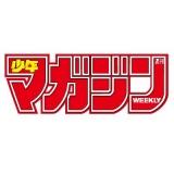 『週刊少年マガジン』のロゴタイトル (C)講談社