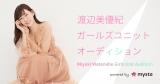 渡辺美優紀が自身プロデュース&参加ユニットメンバーを募集