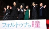 映画『フォルトゥナの瞳』レッドカーペットイベントに出席した(左から)斉藤由貴、時任三郎、神木隆之介、有村架純、DAIGO、三木孝浩監督