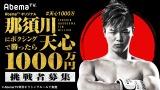 AbemaTV3周年記念特番『那須川天心にボクシングで勝ったら1000万円』