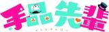テレビアニメ『手品先輩』のロゴタイトル (C)アズ・講談社/手品先輩製作委員会