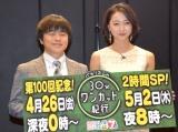 (左から)バカリズム、畠山愛理さん (C)ORICON NewS inc.