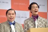 ファッション通販サイト『ロコンド』の新CM発表会に出席した霜降り明星(せいや、粗品) (C)ORICON NewS inc.