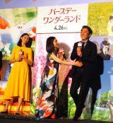 映画『バースデー ワンダーランド』のジャパンプレミアイベントの様子(C)ORICON NewS inc.