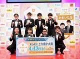 『上方漫才大賞』ノミネート発表