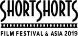 アジア最大級の国際短編映画祭『ショートショート フィルムフェスティバル & アジア』