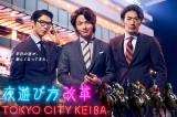 ナイター競馬「トゥインクルレース」のイメージキャラクターに就任した(左から)賀来賢人、中村倫也、大谷亮平