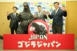 柔道日本代表 ゴジラとコラボ