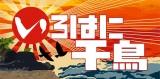 千鳥の関東初冠番組『いろはに千鳥』4月から全国23局で放送決定(C)テレ玉