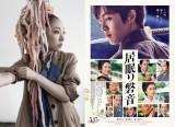 MISIAの楽曲「LOVED」が映画『居眠り磐根』の主題歌に決定(C)2019映画「居眠り磐音」製作委員会
