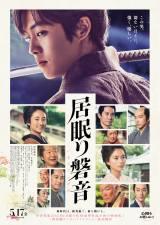 映画『居眠り磐根』本ポスタービジュアル(C)2019映画「居眠り磐音」製作委員会