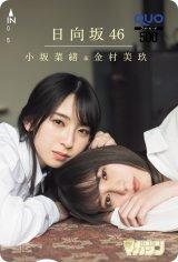 『週刊少年マガジン』16号表紙を飾った日向坂46・小坂菜緒(右)と金村美玖