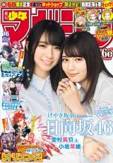 『週刊少年マガジン』16号表紙