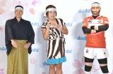 『doda 転職チャレンジ応援イベント』に出席した(左から)チョコレートプラネット(長田庄平、松尾駿)、レイザーラモンRG (C)ORICON NewS inc.