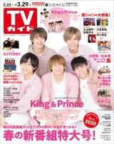 『TVガイド 春の新番組特大号!』表紙を飾る King & Prince